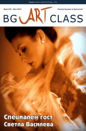 е-списание - BG Art Class - брой 43/2012