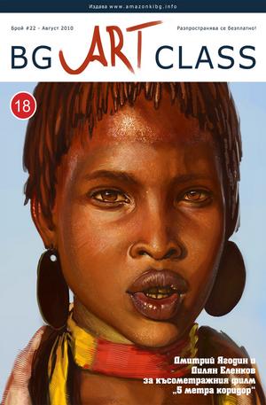 е-списание - BG Art Class - брой 22/2010