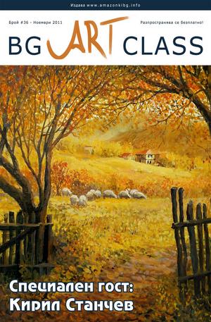 е-списание -  BG Art Class - брой 36/2011