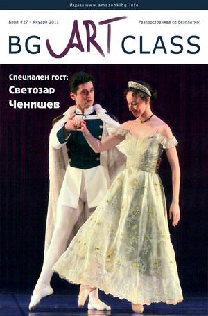 е-списание - BG Art Class - брой 27/2010