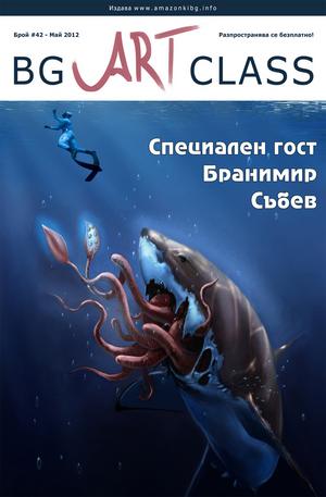 е-списание - BG Art Class - брой 42/2012