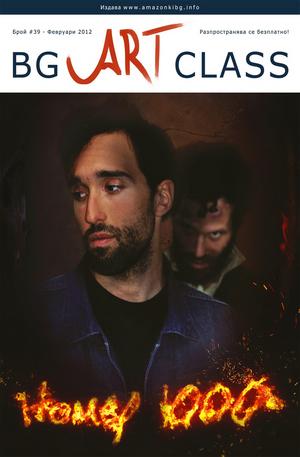 е-списание - BG Art Class - брой 39/2012