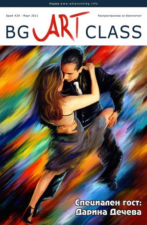 е-списание - BG Art Class - брой 29/2011
