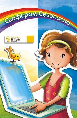 е-книга - Сърфирам безопасно
