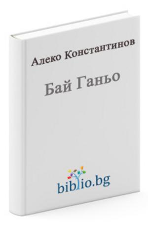 е-книга - Бай Ганьо
