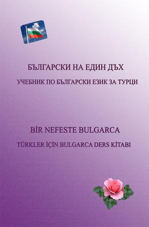 е-книга - Български на един дъх - Учебник по български език за турци