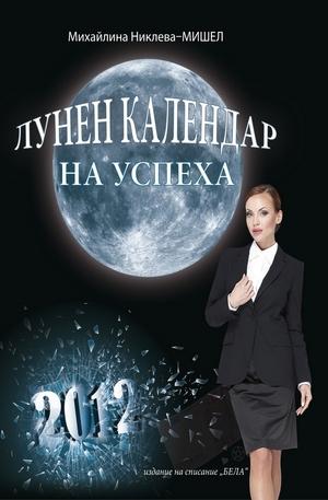 е-книга - Лунен календар на успеха - 2012