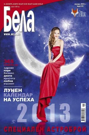 е-списание - Бела - брой 1/2013