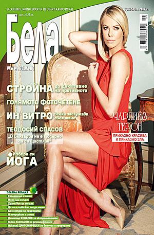 е-списание - Бела - брой 5/2012