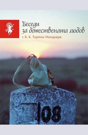 е-книга - Беседи за божествената любов