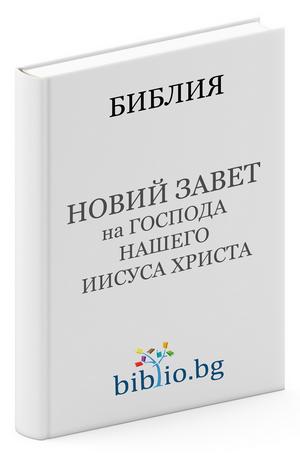 е-книга - Библията - Нов завет