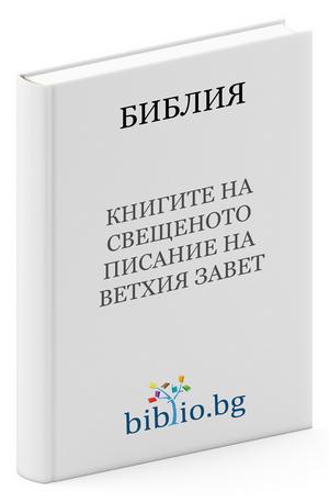 е-книга - Библия - Книгите на свещеното писание на вехтия завет