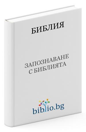 е-книга - Запознаване с Библията