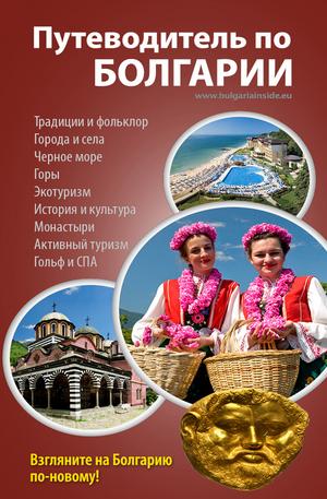 е-книга - Путеводитель по БОЛГАРИИ