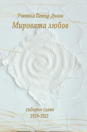 е-книга - Мировата любов