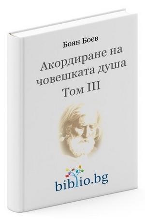 е-книга - Акордиране на човешката душа - том 3