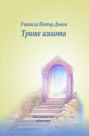 е-книга - Трите живота