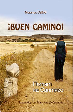 е-книга - Buen Camino! - Пътят на Сантяго