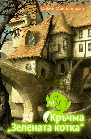 """е-книга - Кръчма """"Зелената котка"""""""