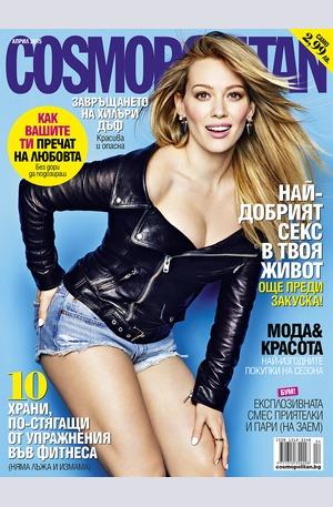 е-списание - Cosmopolitan - брой 4/2015