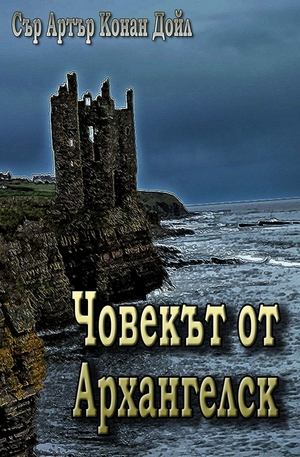 е-книга - Човекът от Архангелск
