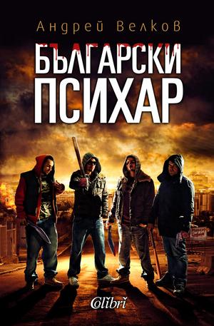 е-книга - Български психар