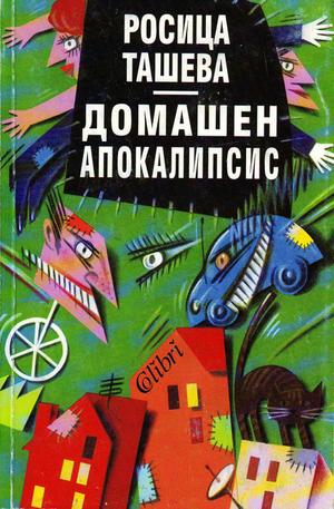 е-книга - Домашен апокалипсис