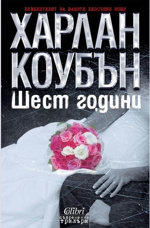 е-книга - Шест години