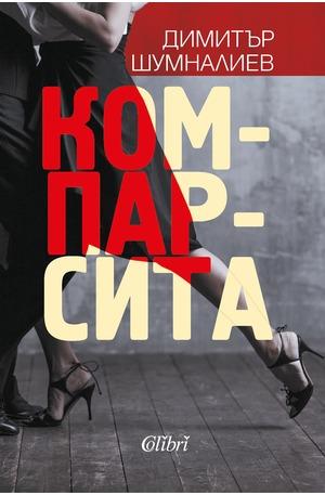 е-книга - Компарсита