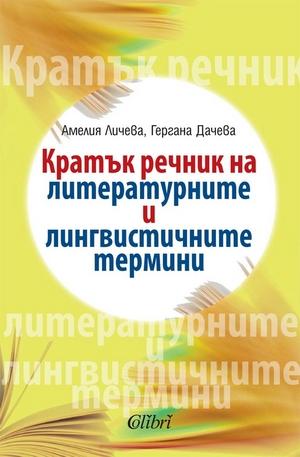 е-книга - Кратък речник на литературните и лингвистичните термини
