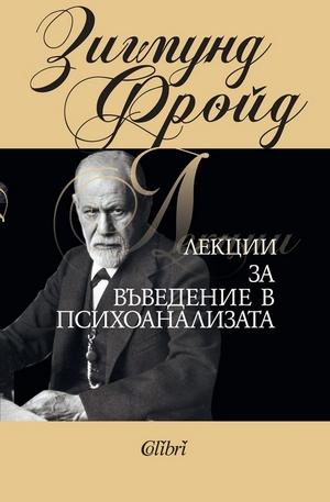 е-книга - Лекции за въведение в психоанализата