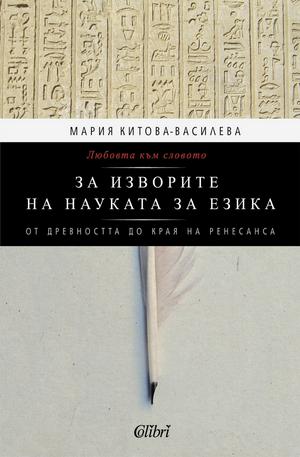 е-книга - Любовта към словото - За изворите на науката за езика