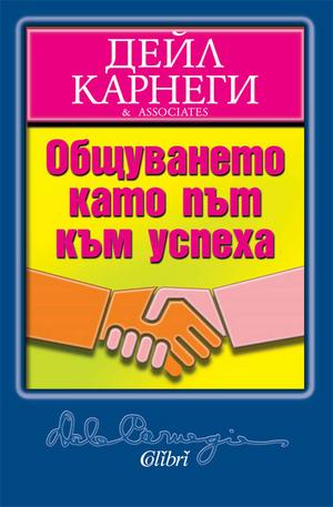 е-книга - Общуването като път към успеха