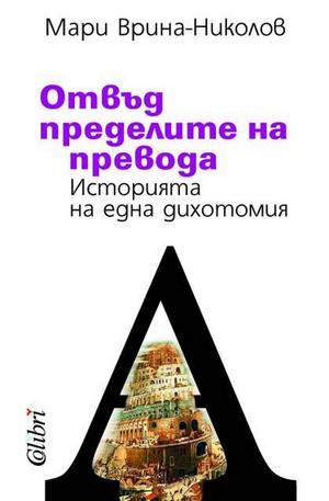 е-книга - Отвъд пределите на превода