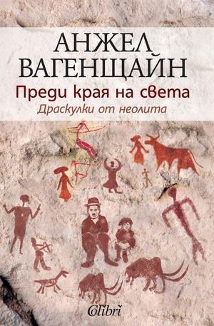 е-книга - Преди края на света - Драскулки от неолита