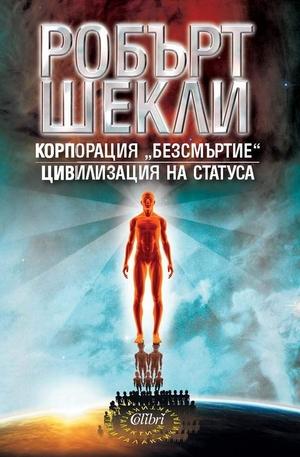 """е-книга - Корпорация """"Безсмъртие"""" - Цивилизация на статуса"""