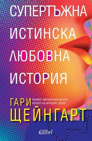 е-книга - Супертъжна истинска любовна история