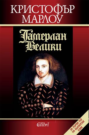е-книга - Тамерлан Велики