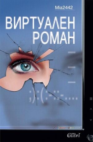 е-книга - Виртуален роман