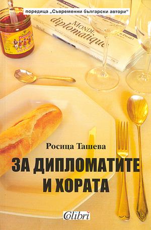 е-книга - За дипломатите и хората