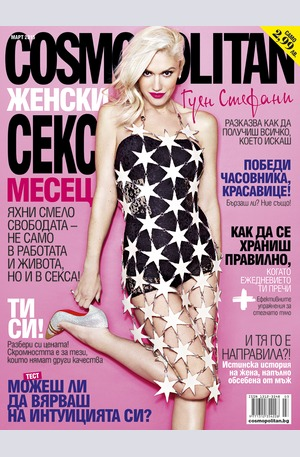 е-списание - Cosmopolitan - брой 3/2015
