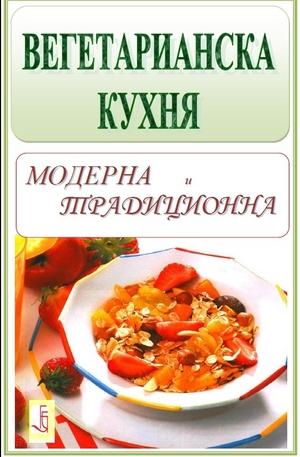 е-книга - Вегетарианска кухня - модерна и традиционна