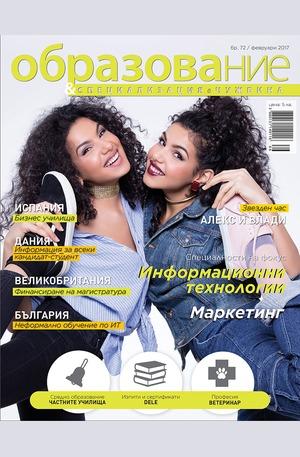 е-списание - Образование - брой 72/2017
