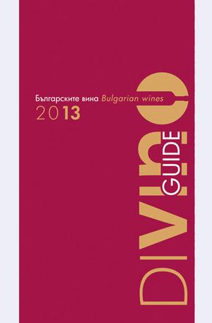 е-списание - DiVino Guide - Българските вина 2013