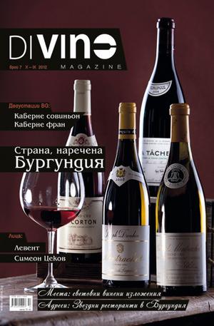 е-списание - DiVino - брой 7/2012