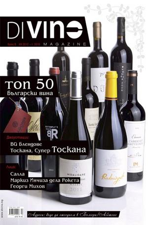 е-списание - DiVino - брой 8/2012