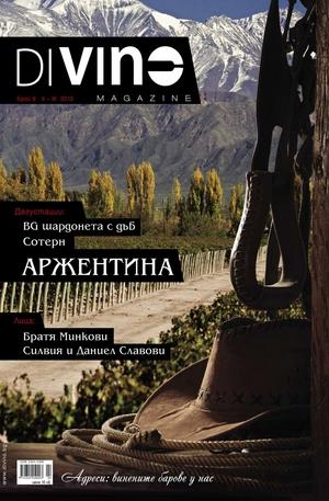 е-списание - DiVino - брой 9/2013