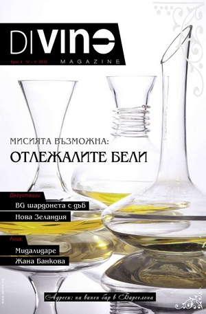 е-списание - DiVino - брой 4/2012