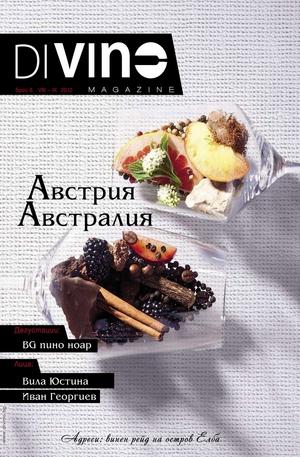 е-списание - DiVino - брой 6/2012