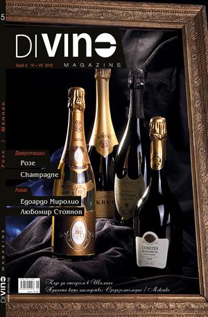 е-списание - DiVino - брой 5/2012